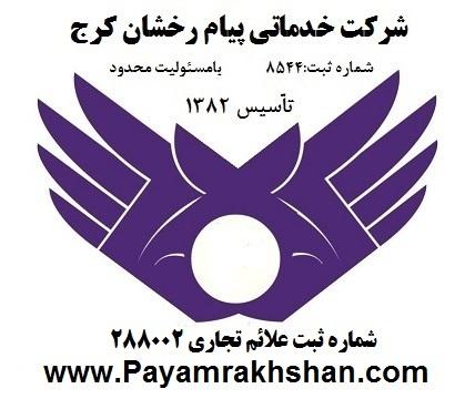 پیام رخشان کرج |پیام رخشان البرز | شرکت پیام رخشان کرج