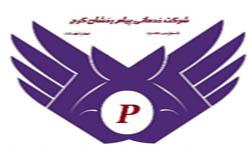 شرکت خدمات نظافتی پیام رخشان البرز  پیام رخشان کرج